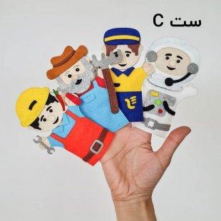 خرید عروسک انگشتی مشاغل