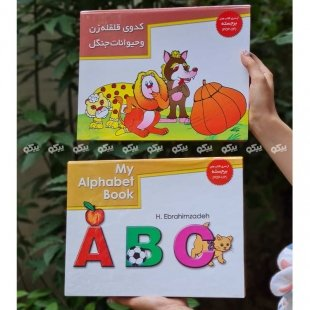خرید کتاب برجسته آموزشی کودک