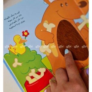خرید کتاب حیوانات لمسی