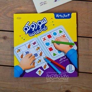 خرید کتاب سودوکو برای کوچولوها