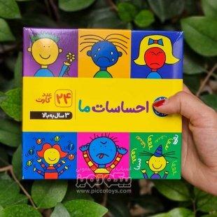 کارت آموزش احساسات ما  24 عددی
