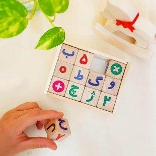 بازی آموزشی مکعب حروف و اعداد فارسی