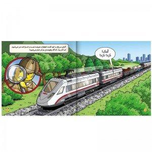 کتاب کودک و نوجوان  راز قطار شهر لگو