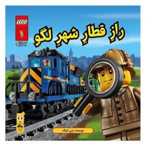 کتاب راز قطار شهر لگو اثر تری کینگ