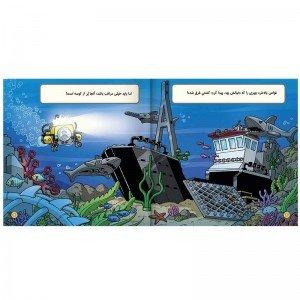 اتفاقات هیجان انگیز در کتاب گنج در اعماق دریا