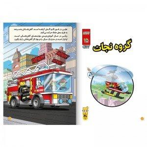 کتاب گروه نجات یک هدیه عالی برای کودکان