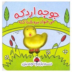 کتاب جوجه اردکه می خواد بره شنا-دست بزن و سوت بزن