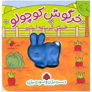کتاب خرگوش کوچولو خیلی گرسنه است-دست بزن و سوت بزن