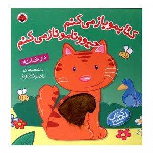 کتاب لمسی در خانه کتابمو باز می کنم حیوونامو ناز می کنم