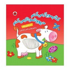 کتاب لمسی در مزرعه کتابمو باز می کنم حیوونامو ناز می کنم