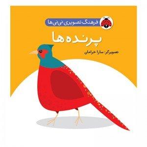 کتاب پرنده ها،فرهنگ تصویری نی نی ها