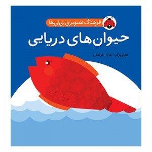 کتاب حیوان های دریایی،فرهنگ تصویری نی نی ها