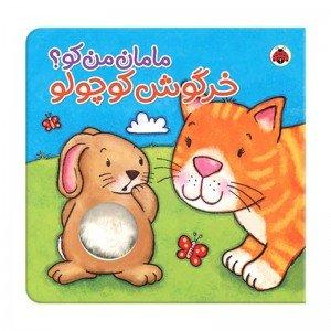 کتاب خرگوش کوچولو ، مامان من کو؟