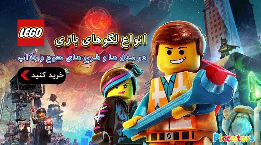 فروش محصولات lego