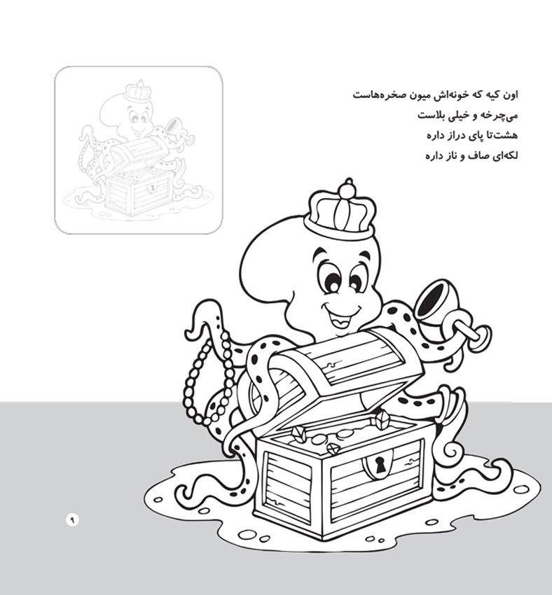 کتاب رنگ آمیزی کودک