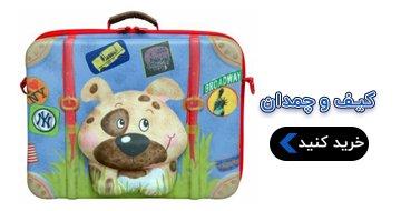 کیف و چمدان کودک