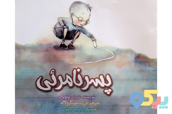 بهترین کتاب داستان کودک