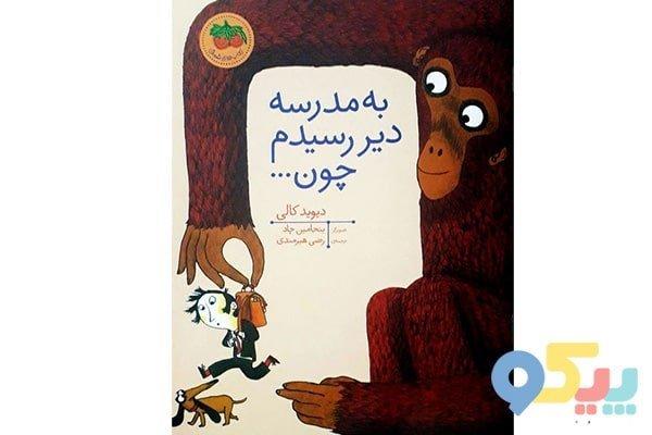معرفی بهترین کتاب های داستان کودکان