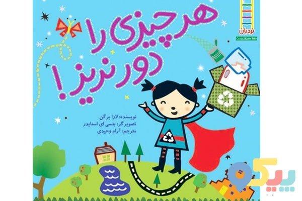 بهترین کتابهای کودکان