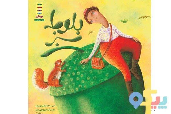 بهترین کتاب های کودک ایرانی
