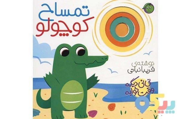 کتاب داستان تمساح کوچولو