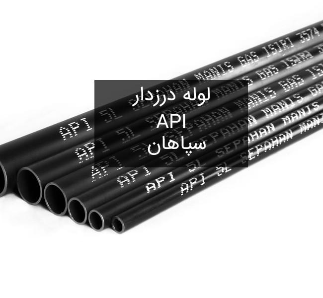 لوله سیاه درزدار گازی API سپاهان (شاخه 6متری)