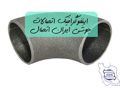 اینفوگرافیک اتصالات جوشی ایران اتصال