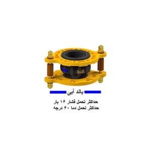 لرزه گیر لاستیکی مارک آبی (16بار 60 درجه دما) PN16 فلنج چدنی آما