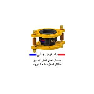 لرزه گیر لاستیکی مارک قرمز-آبی (16بار 90 درجه دما) کلاس 150 فلنج فولادی آما