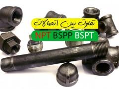 تفاوت بین اتصالات NPT، BSPP و BSPT