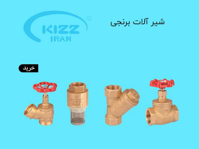 شیر آلات برنجی کیز ایران