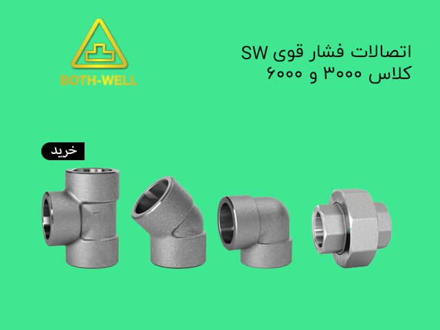 اتصالات فشار قوی SW تایوان