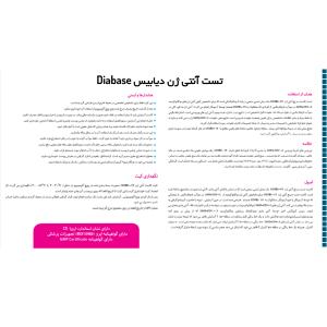 تست آنتی ژن (تشخیص کرونا) دیابیس Diabase