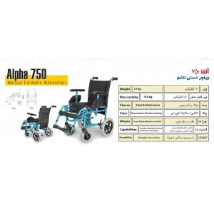 ویلچر دستی تاشو مدل آلفا750