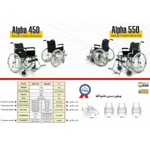 ویلچر دستی تاشو مدل آلفا550