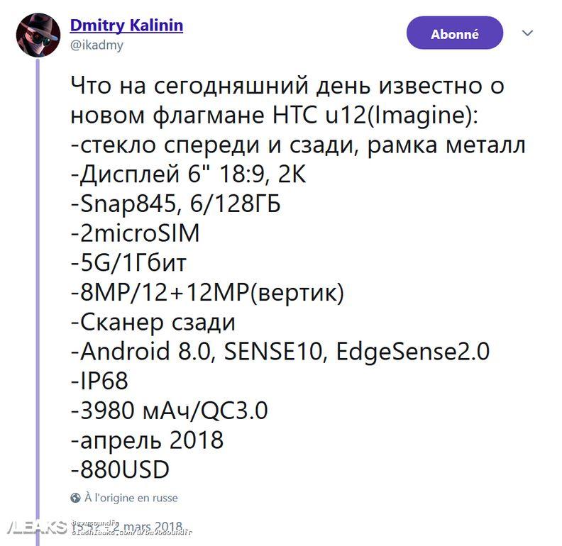 مشخصات اصلی گوشی اچتیسی U12 لو رفت