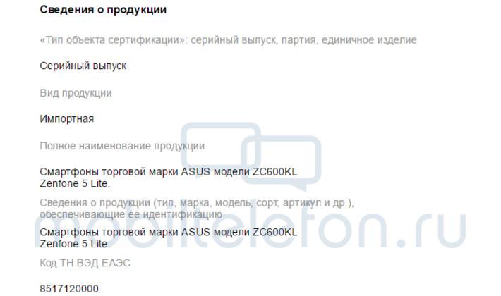 ایسوس Zenfone 5 Lite با تراشه اسنپدراگون و صفحه نمایش ۶ اینچی در راه است