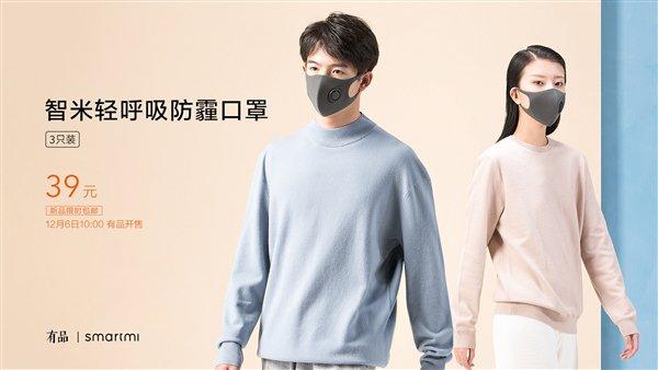 شیائومی ماسک جدید Chi Light Haze را رونمایی کرد