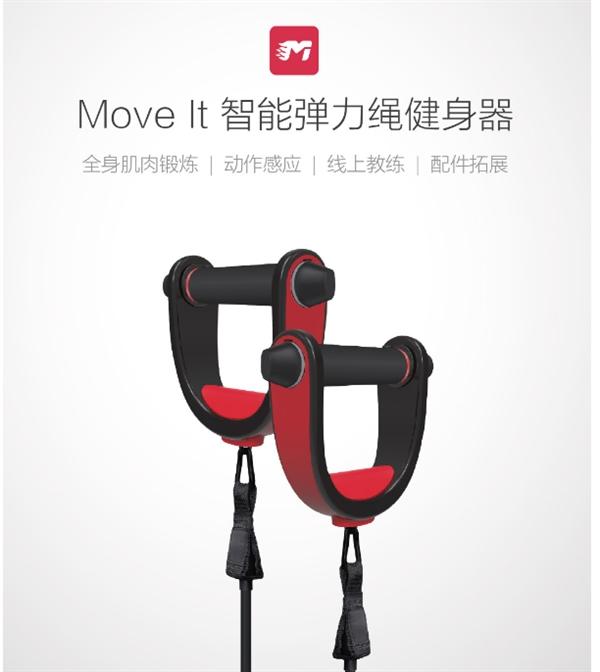 بند ورزشی کششی هوشمند Move It شیائومی رونمایی شد