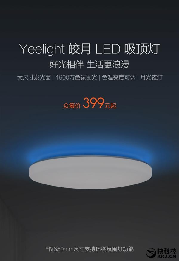 لامپ سقفی هوشمند Yeelight 2 شیائومی امروز رونمایی شد
