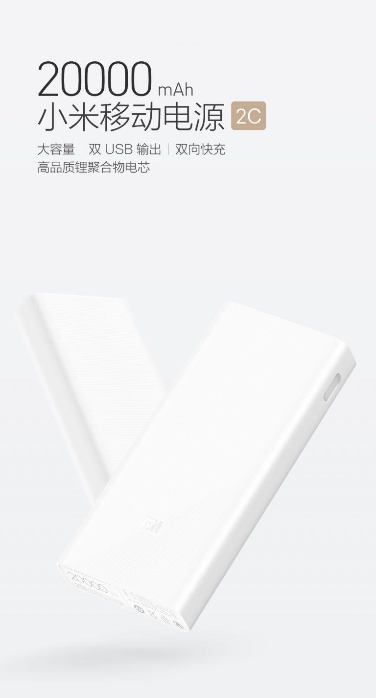پاور بانک شیائومی مدل ۲C وارد بازار شد