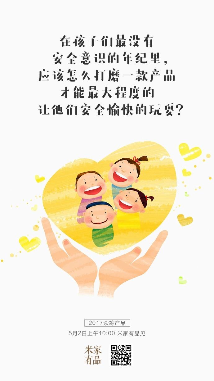 فردا محصول جدید شیائومی برای کودکان رونمایی خواهد شد