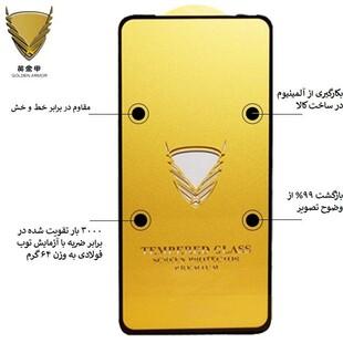 محافظ صفحه نمایش مدل گلدن آرمور OG مناسب برای گوشی موبایل سامسونگ Galaxy M62