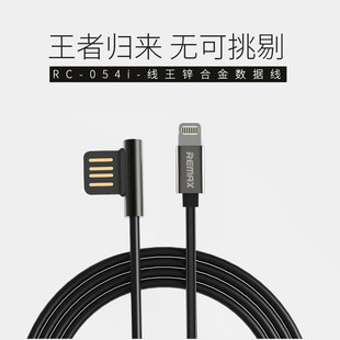 Remax Emperor Lightning Data Cable for iPhone – RC-054i RC-045m 1