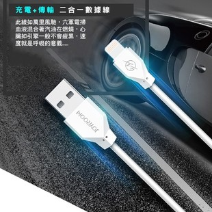 کابل میکرو Joyroom S-L123 Cable