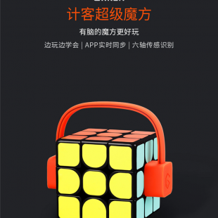 مکعب روبیک هوشمند شیائومی Xiaomi Giiker Super Rubik's Cube