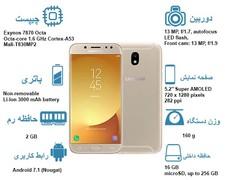 موبایل Samsung Galaxy J5 Pro 2017 16GB