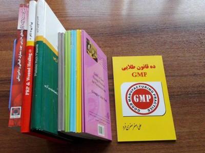 ده قانون طلایی GMP