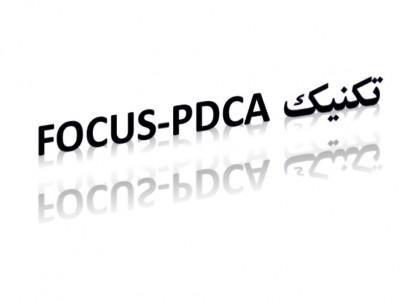 تکنیک  FOCUS-PDCA