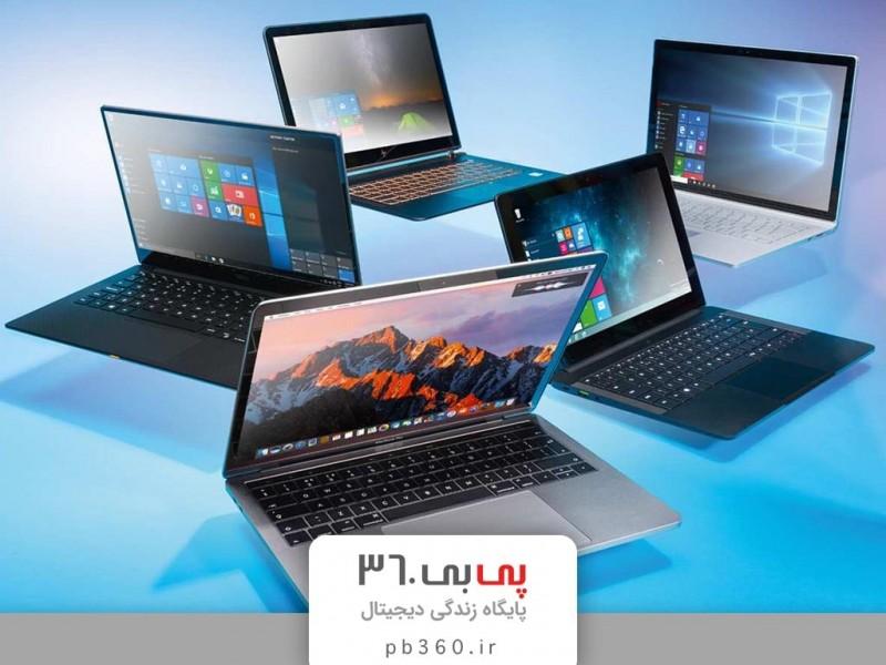 مقایسه انواع لپ تاپ های شیائومی و هواوی موجود در سایت